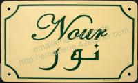 Plaque de maison, 20x30cm, exemple français/arabe