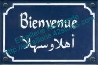 11-4. Plaque émaillée bilingue (10x15cm) Bienvenue français - arabe