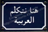 11-4. Plaque émaillée (10x15cm) Ici on parle arabe