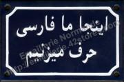Plaque émaillée (10x15cm) Ici on parle persan